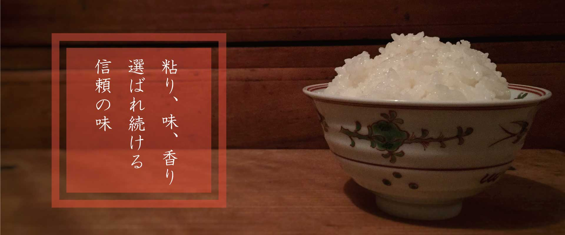 "The features of our rice include ""stickiness"", ""unique flavor"", and ""scent"""