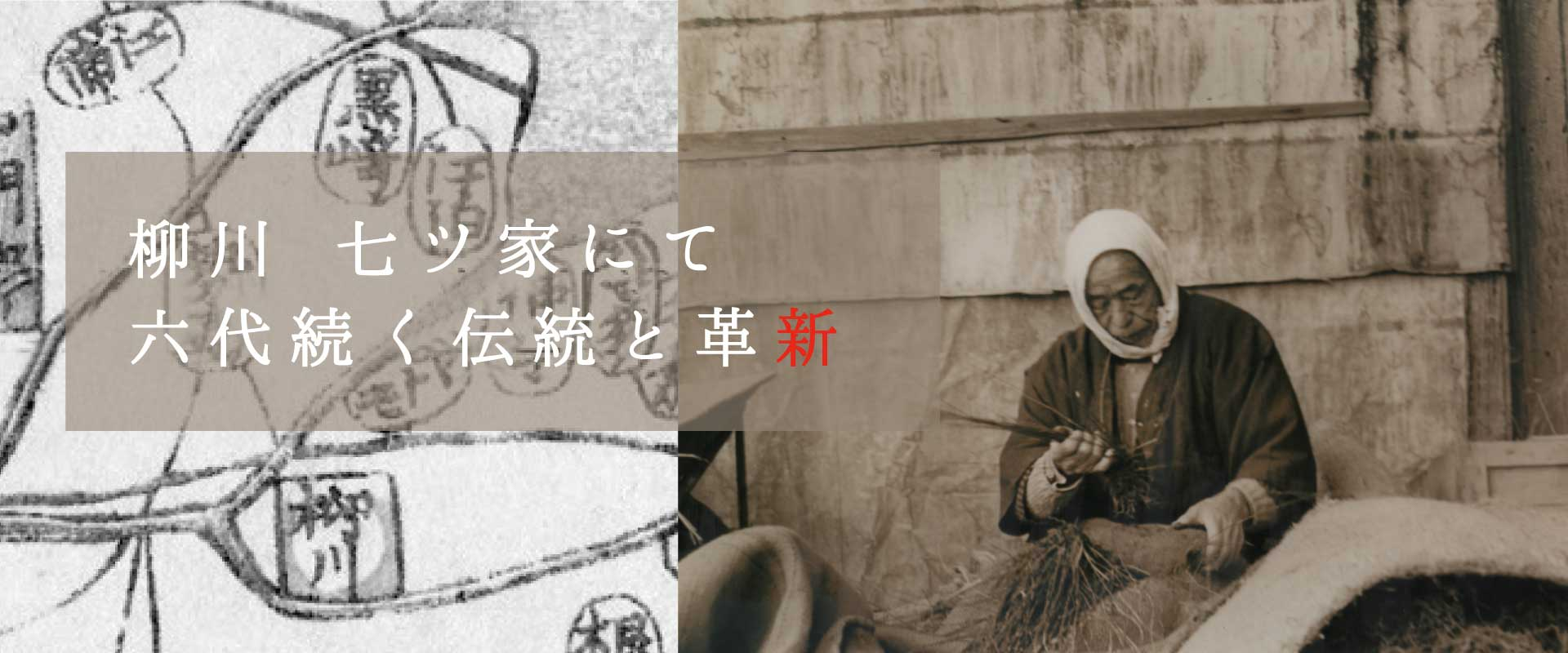 Six generations of tradition and innovation in Nanatsue, Yanagawa-shi.