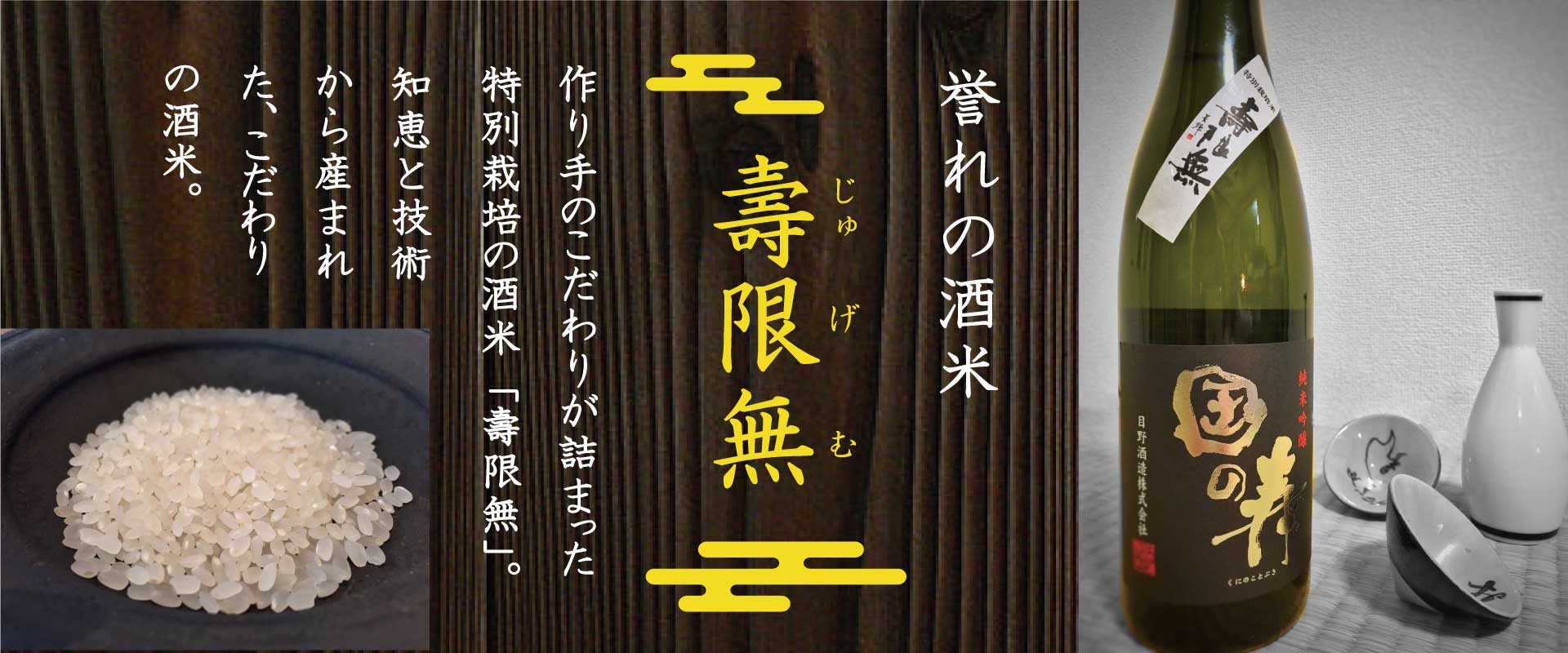 Jugemu -unique rice used for making sake